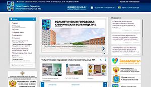hospital-1-web-dvl-разработка-и-поддержка-сайтов