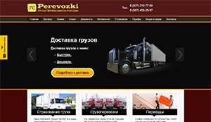 perevozki-rf-разработка-сайтов