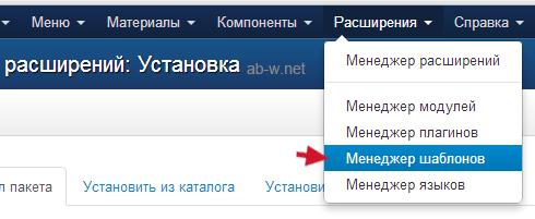 Джумла Менеджер шаблонов
