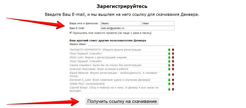 Регистрация в денвер.png