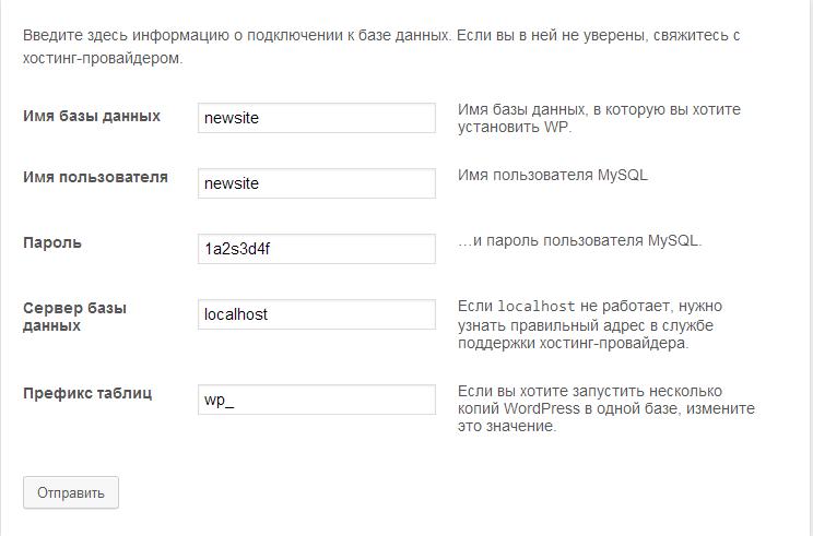 WordPress заполнение данных бд