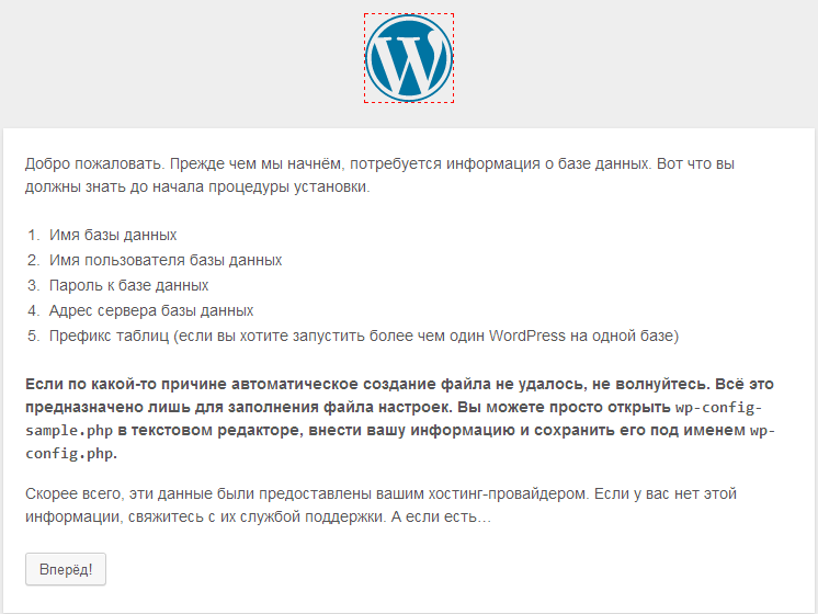 WordPress конфиг файл